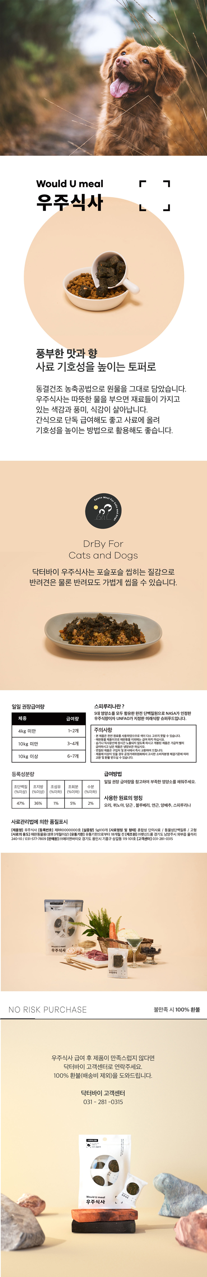 강아지 고양이 동결건조 영양특식 우주식사 - 닥터바이(DOCTOR BY), 16,400원, 간식/영양제, 건조간식