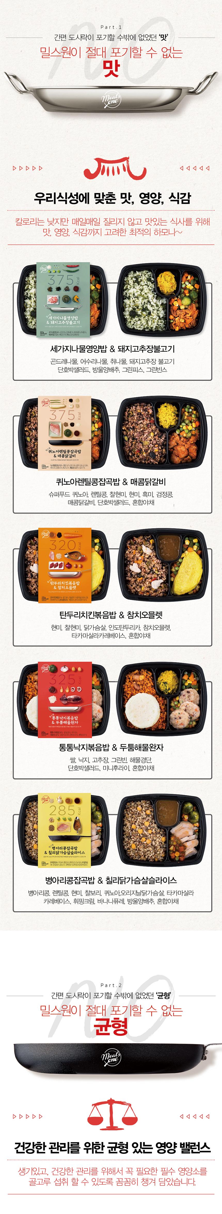 식단관리 도시락 5종 10팩 - 밀스원, 42,000원, 보조식품, 다이어트식품