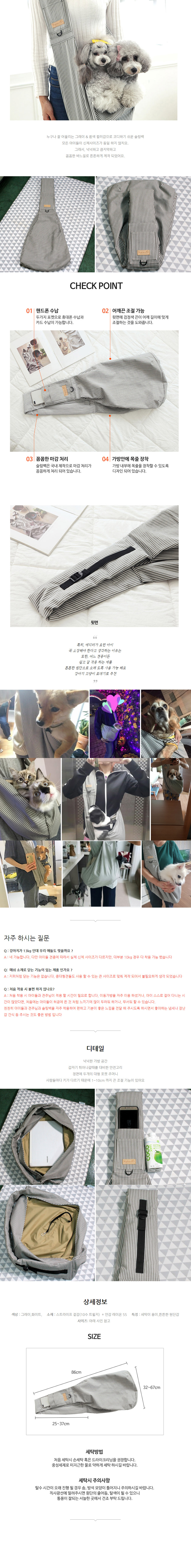 강아지 슬링백 스트라이프 블루 - 도르미르, 39,000원, 이동장/리드줄/야외용품, 이동가방