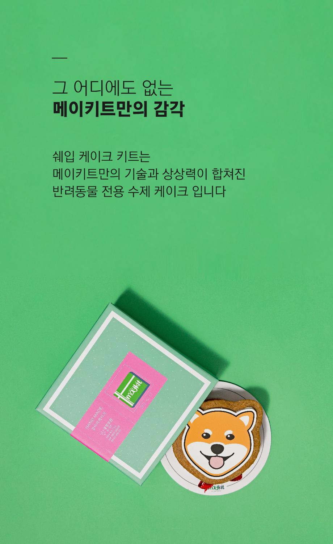 강아지 모양 케이크 시바견 SHAPE CAKE KIT - 메이키트, 16,900원, 간식/영양제, 수제간식