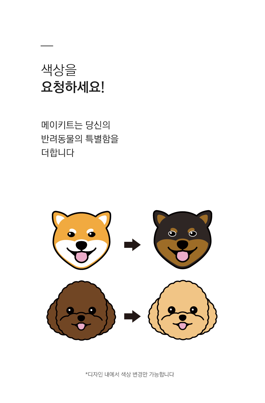강아지 모양 케이크 스피츠 SHAPE CAKE KIT - 메이키트, 16,900원, 간식/영양제, 수제간식