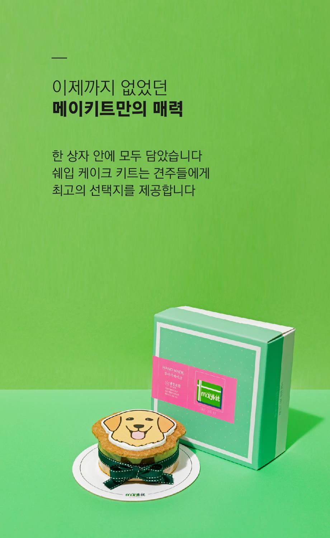 강아지 모양 케이크 골든리트리버 SHAPE CAKE KIT - 메이키트, 16,900원, 간식/영양제, 수제간식