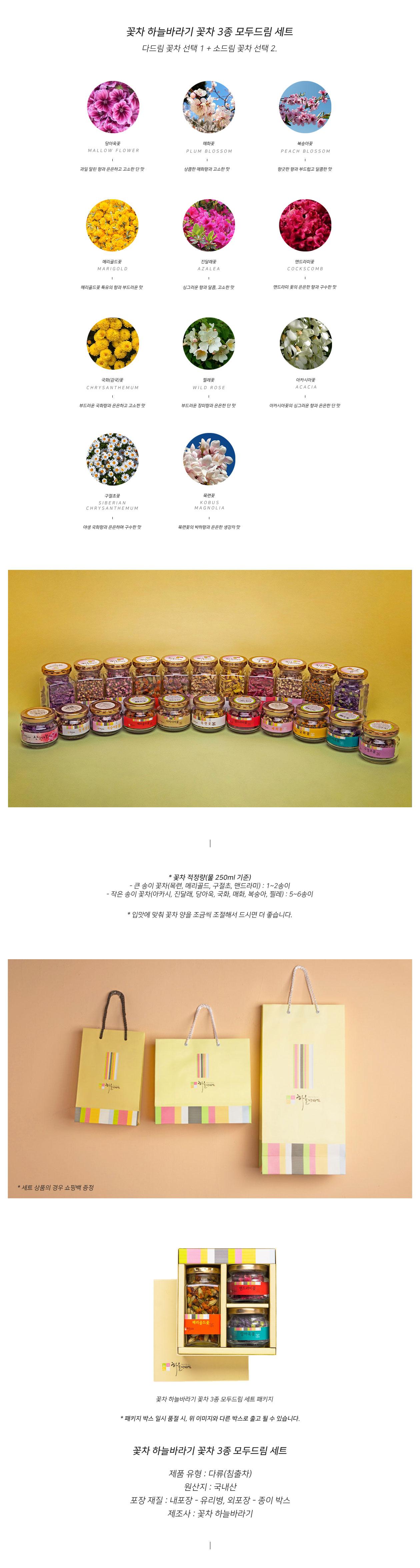 꽃차 3종 모두드림세트(선택형) - 꽃차 하늘바라기, 62,000원, 차, 국화/민들레/꽃잎차