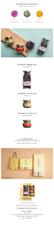 꽃차 3종 모두드림세트(당아욱+아카시+메리골드) - 꽃차 하늘바라기, 62,000원, 차, 국화/민들레/꽃잎차