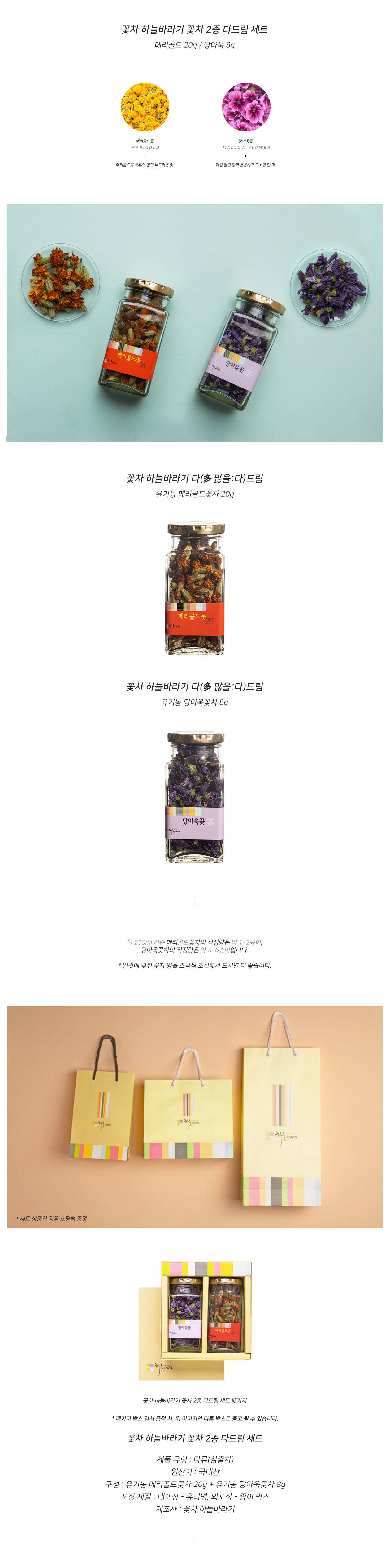꽃차 2종 다드림세트(메리골드+당아욱) - 꽃차 하늘바라기, 62,000원, 차, 국화/민들레/꽃잎차