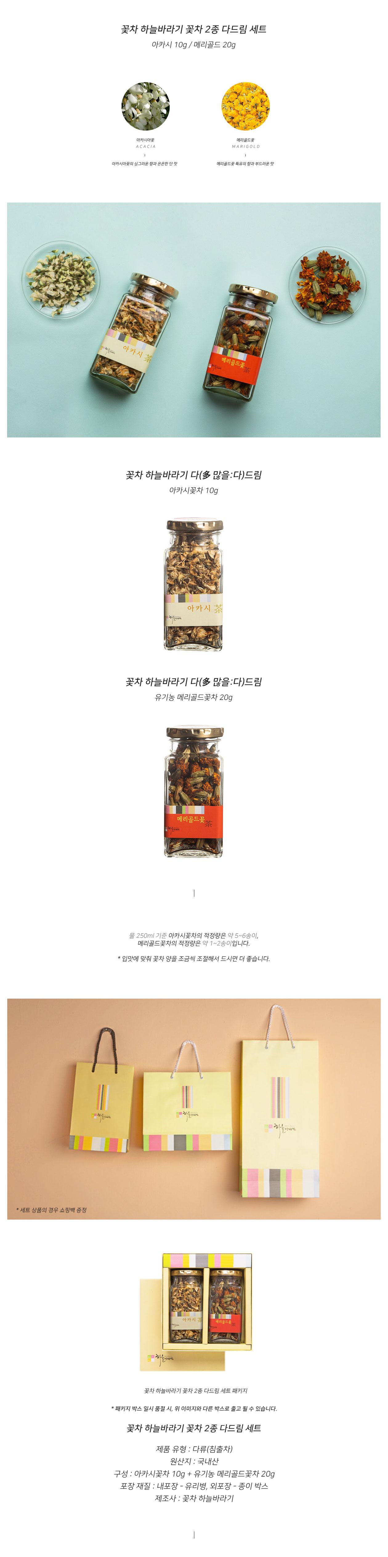 꽃차 2종 다드림세트(아카시+메리골드) - 꽃차 하늘바라기, 62,000원, 차, 국화/민들레/꽃잎차