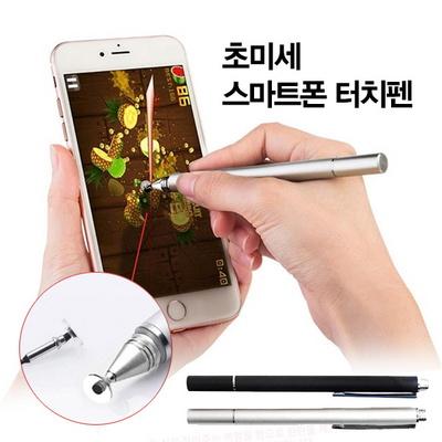 초미세 스마트폰 터치펜 (정전식)