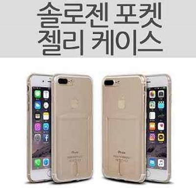 아이폰 7/8 IP7/IP8 클리어 히트 카드포켓 젤리 휴대폰 케이스