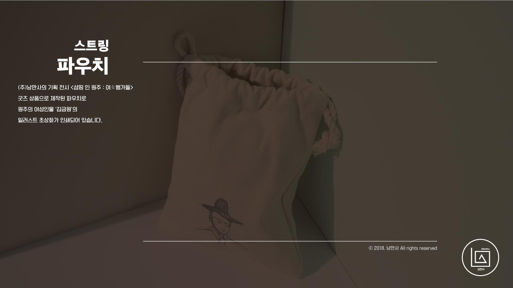 일러스트 스트링 파우치 - 낭만사, 4,500원, 다용도파우치, 끈/주머니형
