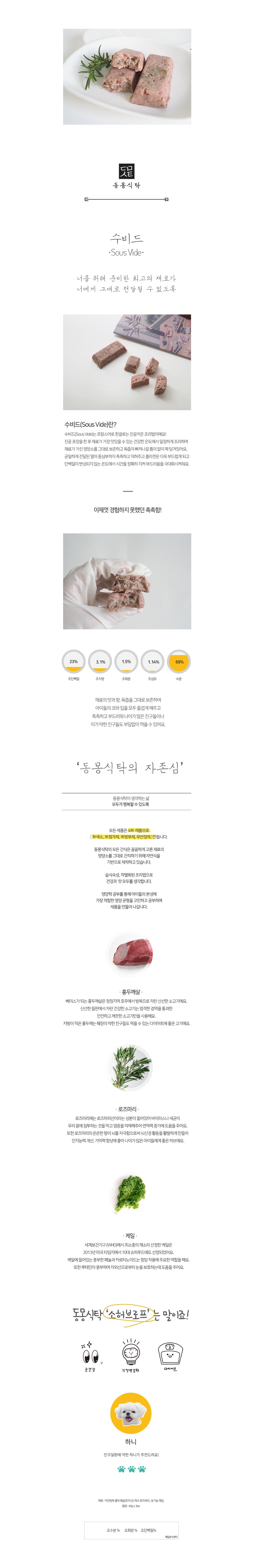 강아지 수제간식 소 허브로프 3p,120g - 동몽식탁, 6,500원, 간식/영양제, 수제간식