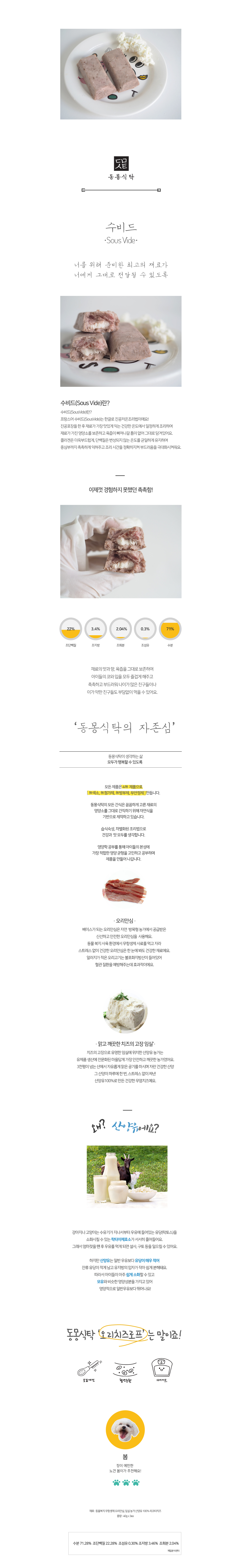 강아지 수제간식 산양유치즈 오리로프 3p,120g - 동몽식탁, 6,500원, 간식/영양제, 수제간식