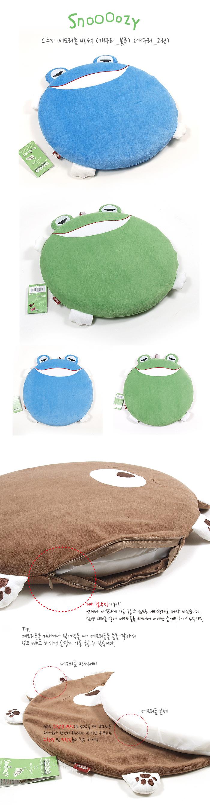 스누지 메모리폼 방석-8color - 코모레비, 23,000원, 방석, 캐릭터