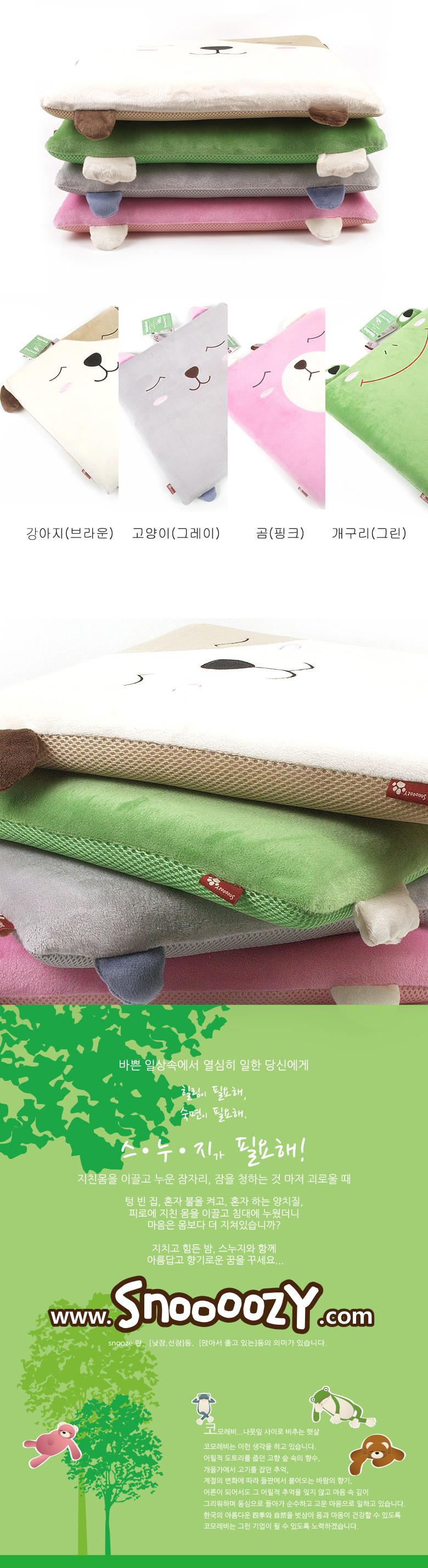 스누지 메모리폼 사각방석 패브릭n매쉬-4color - 코모레비, 23,000원, 방석, 캐릭터