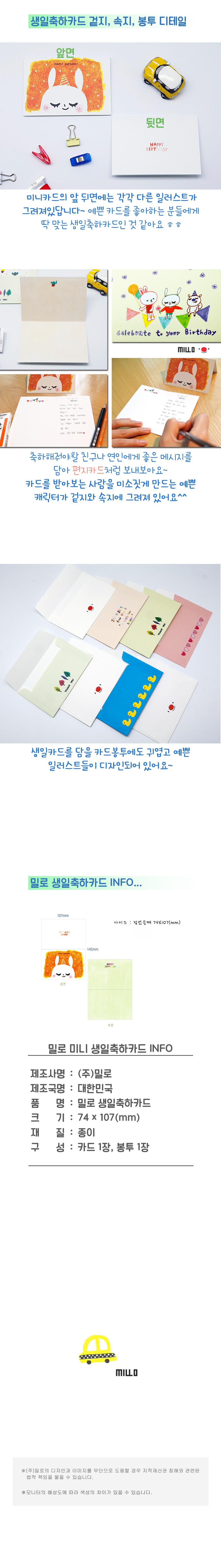 알록달록 미니 생일축하카드 8종 1세트 - 밀로, 3,900원, 카드, 카드 세트