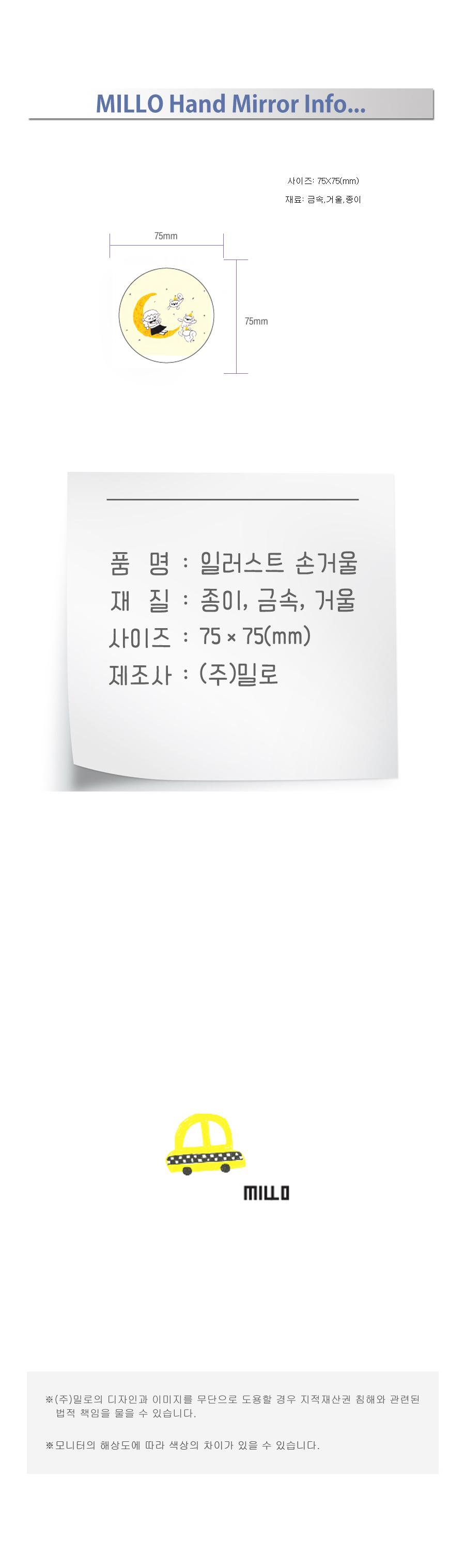 캐릭터 원형 손거울 (패브릭지) ver2 15타입 - 밀로, 2,100원, 도구, 거울