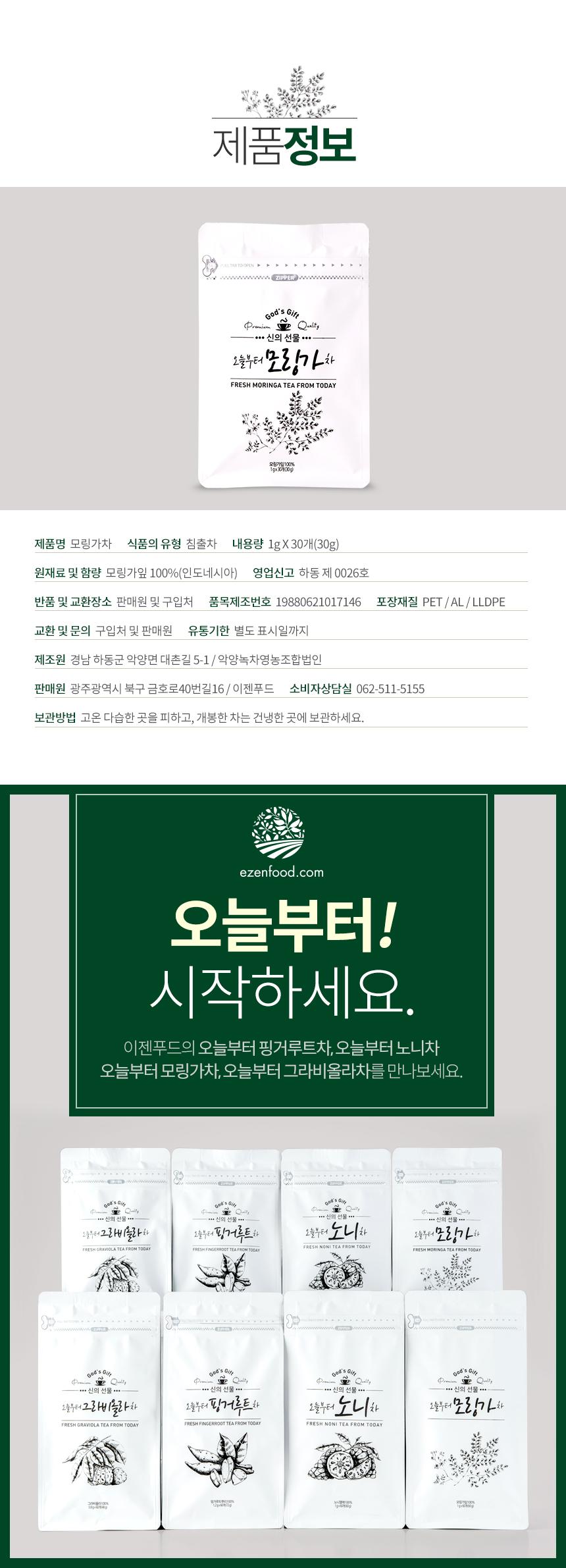 오늘부터 자연건조 모링가티백 차 30개입 - 김원행, 5,940원, 차, 허브차/녹차/마테차