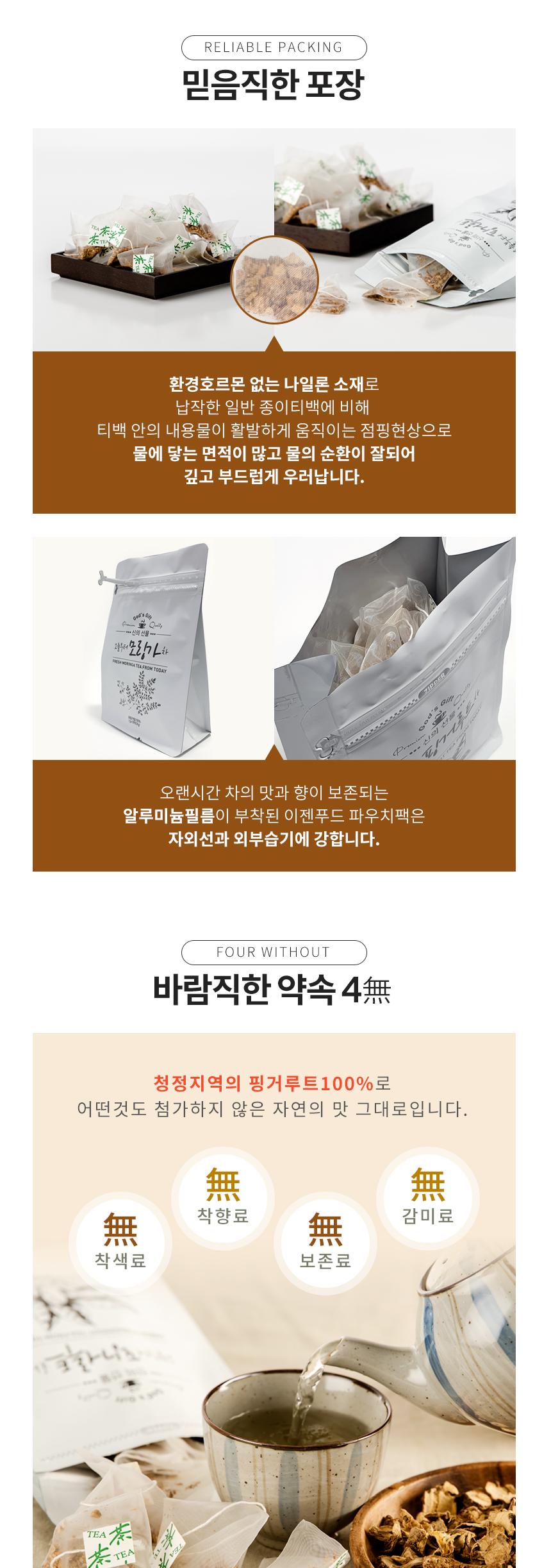 오늘부터 자연건조 핑거루트티백 차 60개입 - 김원행, 11,700원, 차, 허브차/녹차/마테차