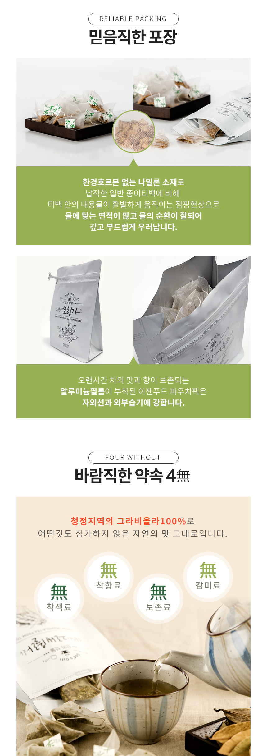 오늘부터 자연건조 그라비올라티백 차 30개입 - 김원행, 7,040원, 차, 허브차/녹차/마테차