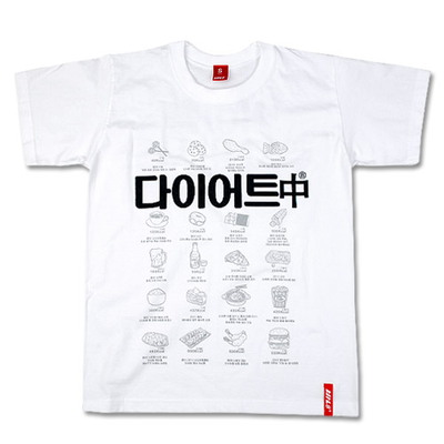 반8 다이어트 티셔츠