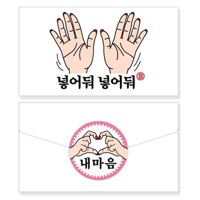 반8 넣어둬 봉투카드