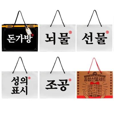 반8 종이쇼핑백L 6종 중 택1