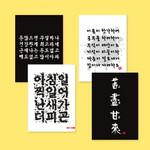 반8 포스트 카드 4종 SET