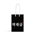 반8 역대급 종이쇼핑백XS 3매 set