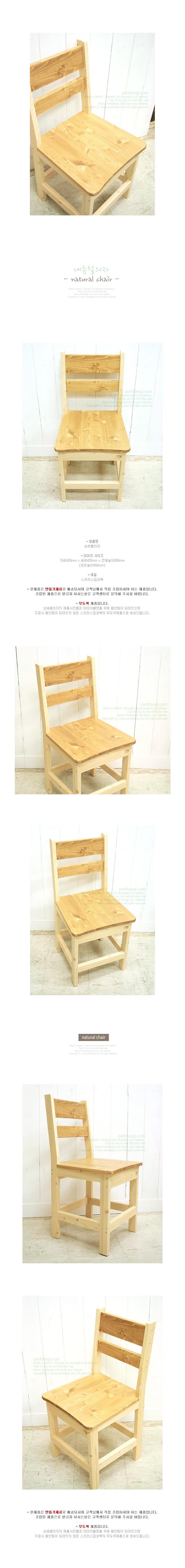 내츄럴의자 - 나무판때기, 82,700원, 가구 DIY, 선반/선반장
