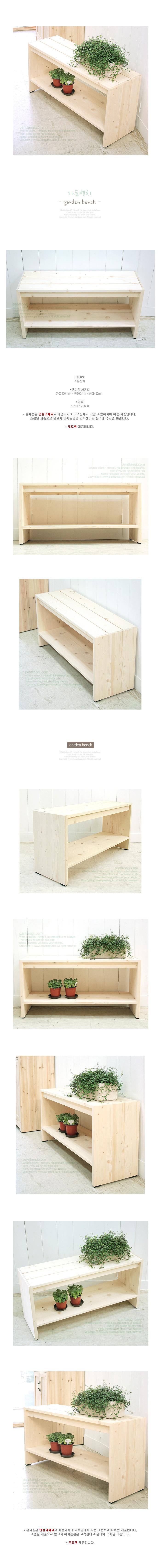가든벤치 - 나무판때기, 136,000원, 디자인 의자, 인테리어의자