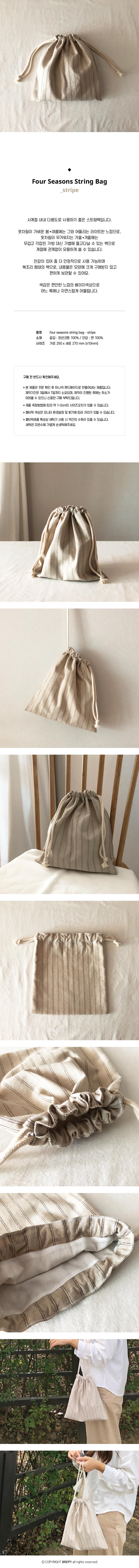 사계절 스트링 백 (four seasons string bag) - stripe - 브레피, 15,500원, 다용도파우치, 끈/주머니형