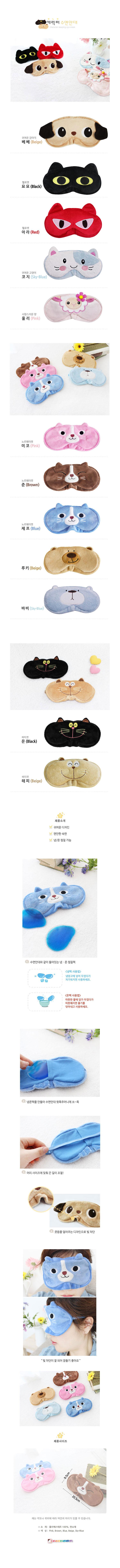 캐릭터 수면안대 - 애니나라, 8,000원, 편의용품, 목쿠션/안대/슬리퍼