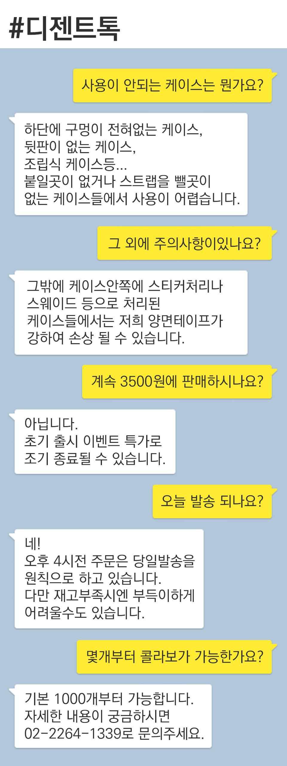 신개념 폰스트랩 핑거스트랩 그립감 끝판왕 - 디젠트, 7,000원, 거치대/홀더, 스마트링/홀더