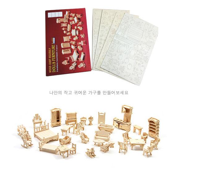 DIY나무조립모형인형가구종합가구34세트 - 에듀케이셔널, 18,000원, 우드공예, 우드공예 패키지