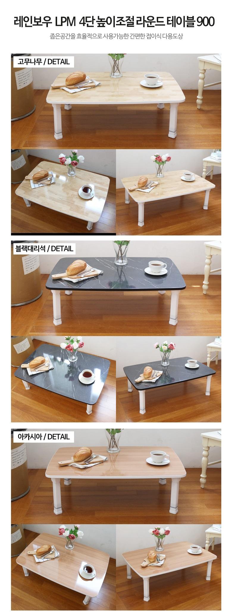 레인보우 LPM 4단 높이조절 라운드 접이식 테이블 특대 900 블랙대리석 - 레인보우, 34,900원, 식탁/의자, 밥상/다과상/좌식테이블