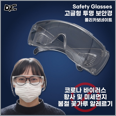 고글형 투명 보안경 봄나들이 필수템