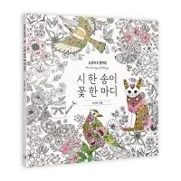 시 한송이 꽃 한마디 컬러링북 : 손글씨&컬러링