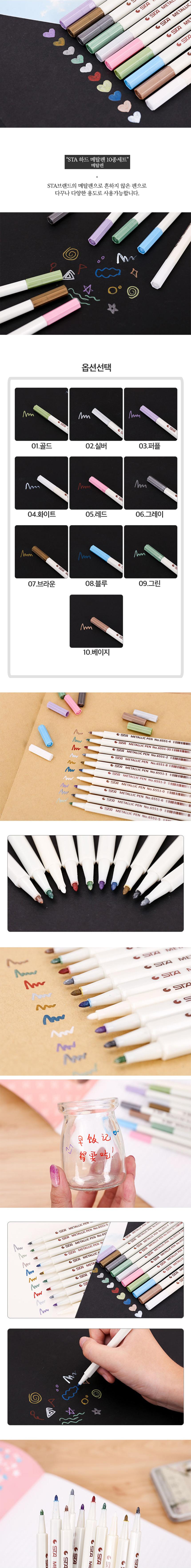 STA 하드 메탈펜 - 핑크문9, 1,300원, 데코펜, 반짝이펜