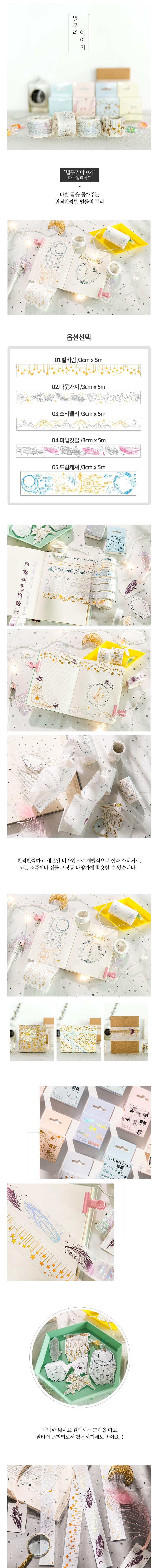 별무리 이야기 마스킹테이프 - 핑크문9, 3,000원, 마스킹 테이프, 종이 마스킹테이프