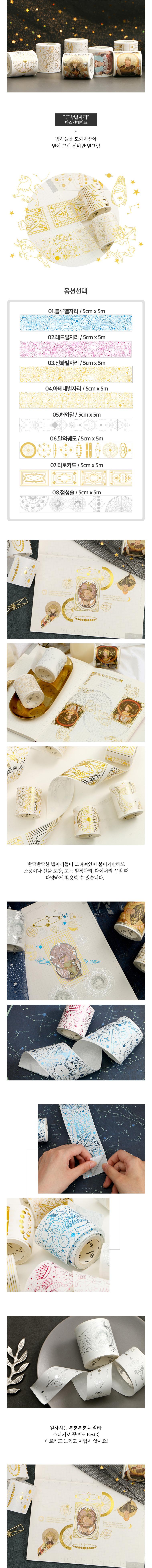 금박 별자리 마스킹테이프 - 핑크문9, 3,500원, 마스킹 테이프, 종이 마스킹테이프