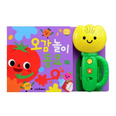 오감 놀이 동요+아기 사랑 동요 (튤립 사운드북 2종)