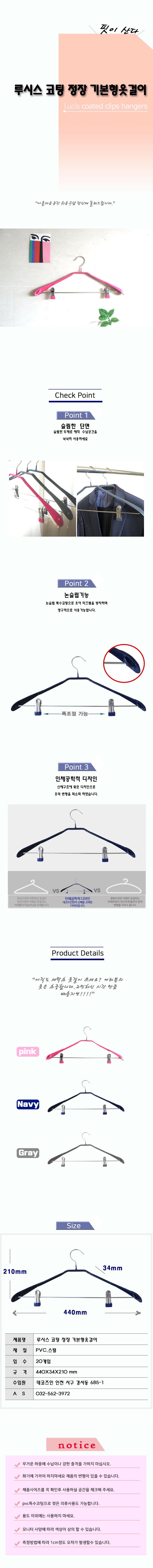 루시스 코팅 정장 기본형 옷걸이 10p세트 - 데코, 34,500원, 행거/드레스룸/옷걸이, 옷걸이/플라스틱