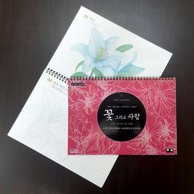 시니어 색칠북 꽃 그리고 사랑 AR증강현실 컬러링북
