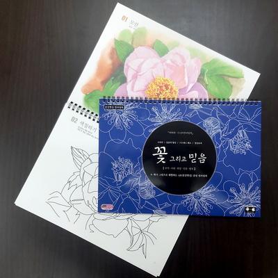 시니어 색칠북 꽃 그리고 믿음 AR증강현실 컬러링북