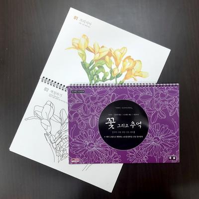 시니어 색칠북 꽃 그리고 추억 AR증강현실 컬러링북