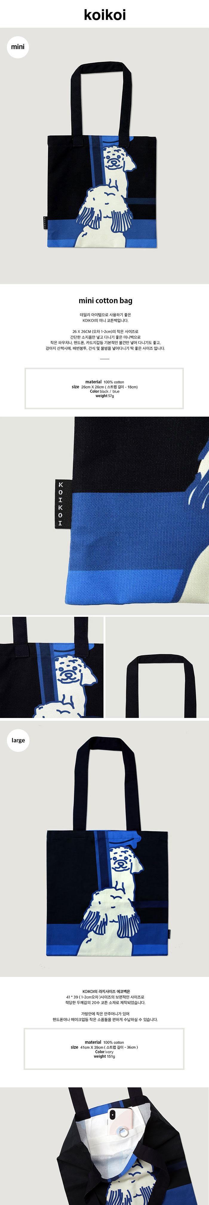doggie in the mirror bag - black (mini - large size ) - 코이코이, 20,000원, 캔버스/에코백, 에코백