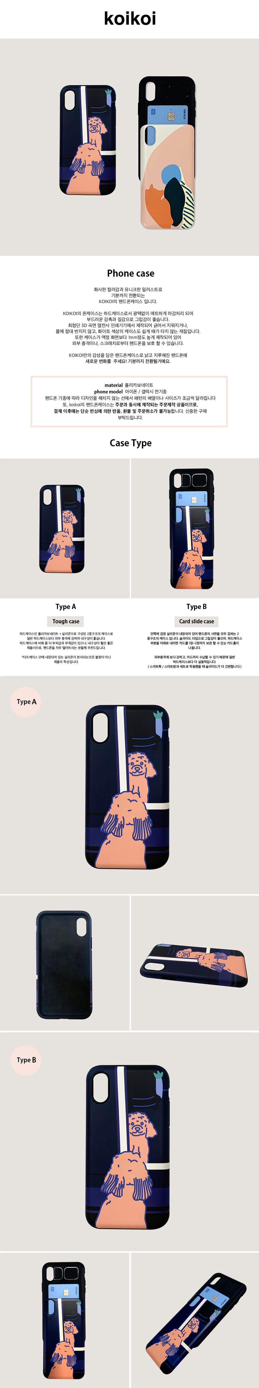 (터프-카드수납) Doggie in the mirror phone case - 코이코이, 30,000원, 케이스, 아이폰XS