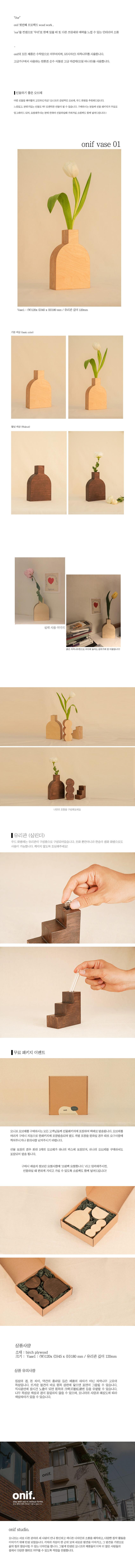 오니프 우드 화병 꽃병 onif vase01 - 오니프, 28,000원, 화병/수반, 기타화병
