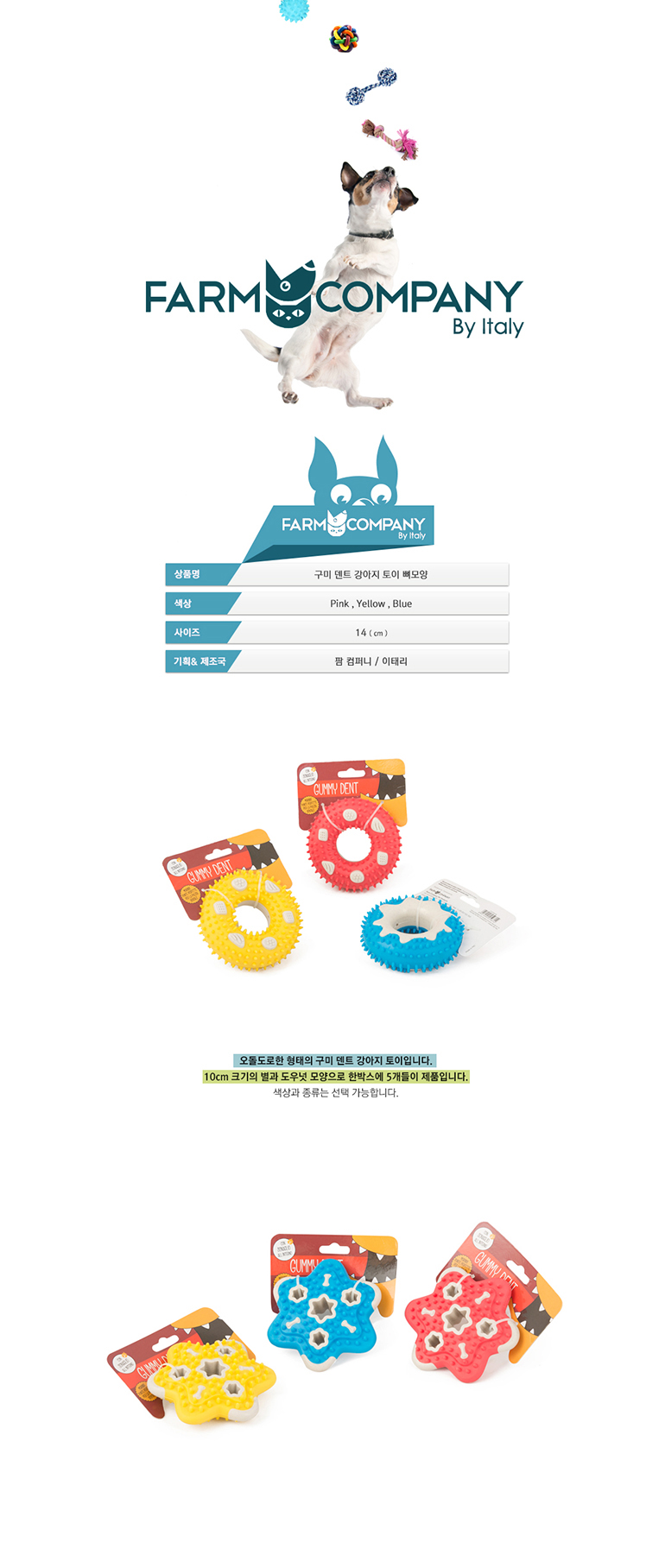 구미덴트 토이 - 오드펫, 4,500원, 장난감/훈련용품, 장난감