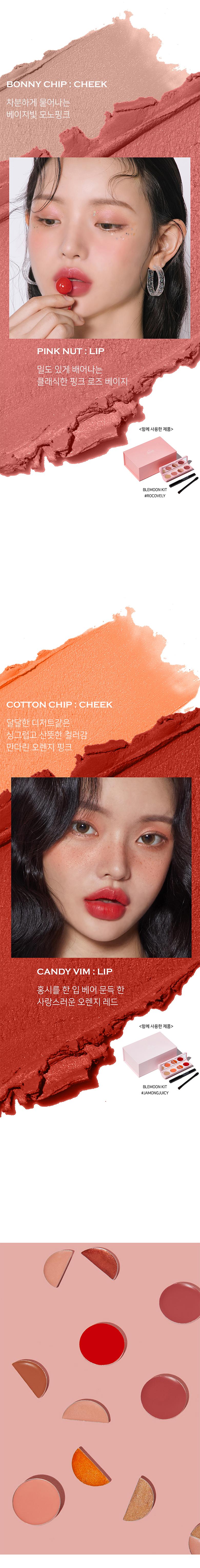 BLEMOON KIT CHEEK (COTTON CHIP (REFILE)) - 블레스문, 11,000원, 페이스메이크업, 블러셔