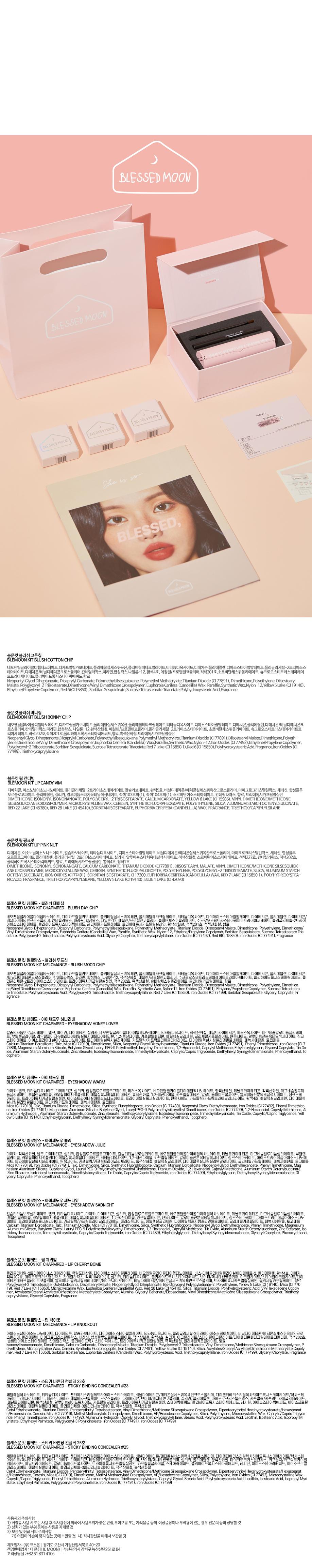 블레스문 킷 (멜로망스) - 컨실러25호 - 블레스문, 7,700원, 페이스메이크업, 컨실러